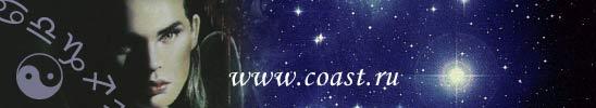 Затерянный мир:  виртуальные гадания, гороскопы, астрология, нумерология, тайна имени, сонник, статьи, библиотека.
