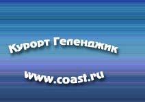 Курорт Геленджик - отдых у Черного моря
