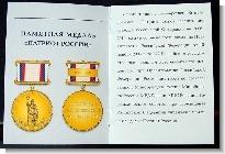 медаль «Патриот России»