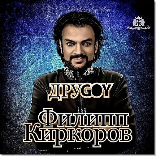 слушать песню киркорова просто подари