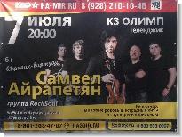 Самвел Айрапетян