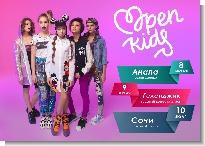 Сольный тур Open Kids. Анапа — Геленджик — Сочи