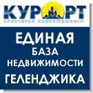 Агентство Недвижимости Геленджика КУРОРТ