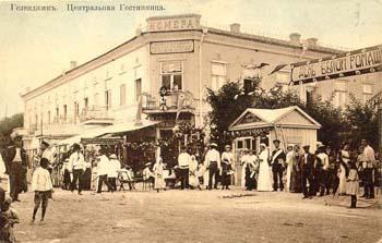 Геленджик - Центральная гостиница